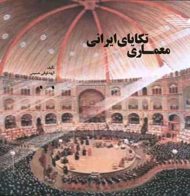 معماري تكاياي ايراني (حسيني) طحان