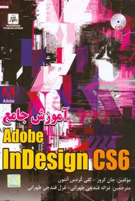 آموزش جامع adobe Indesign cs6 کروز (قندچی طهرانی) ناقوس