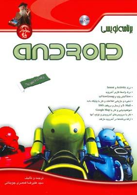 برنامه نويسي android (قمصري جويناني) پندارپارس