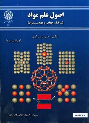 اصول علم مواد (ساختار خواص مهندسي مواد) (تويسركاني) صنعتي اصفهان