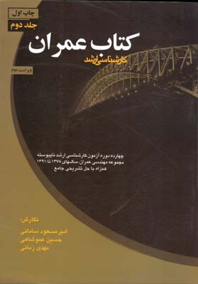 كارشناسي ارشد كتاب عمران جلد 2 (ساماني) دانش پژوهان برين