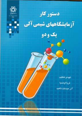 دستور كار آزمايشگاههاي شيمي آلي 2 و 1 (اوصيا) شيراز
