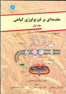 مقدمه اي بر فيزيولوژي گياهي هاپكينز جلد 1 (احمدي) دانشگاه تهران