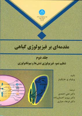 مقدمه اي بر فيزيولوژي گياهي هاپكينز جلد 2 (احمدي) دانشگاه تهران