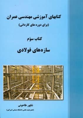 كتابهاي آموزشي دسي عمران كتاب3 سازه هاي فولادي (طاحوني) علم و ادب