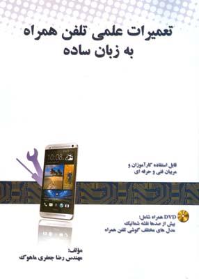 تعميرات علمي تلفن همراه به زبان ساده (جعفري ماهوك) فكربكر