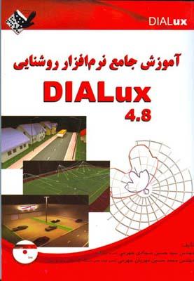 آموزش جامع نرم افزار روشنايي dialux 4.8 (جهرمي) پر پرواز