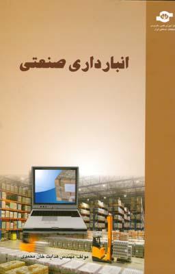انبارداري صنعتي (خان محمدي) مركز آموزش و تحقيقات صنعتي