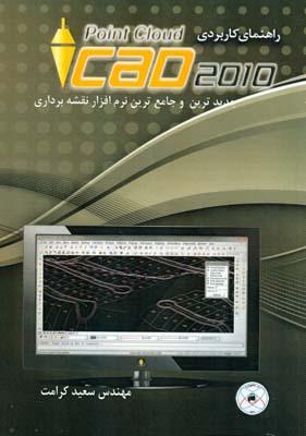 راهنماي كاربردي CAD 2010 (كرامت) ماهواره