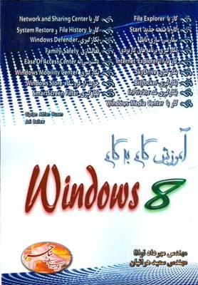 آموزش گام به گام Windows 8 (توانا) ساحر