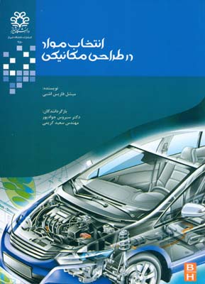 انتخاب مواد در طراحي مكانيكي اشبي (جوادپور) دانشگاه شيراز