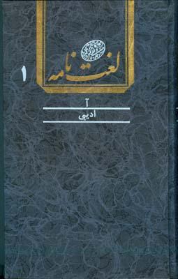 لغت نامه دهخدا (دوره كامل 16 جلدي) دانشگاه تهران
