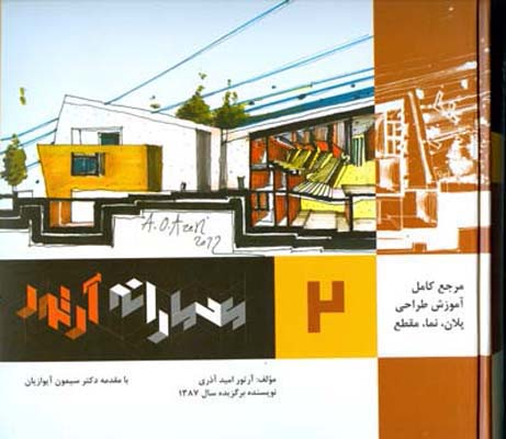 معمارانه آرتور جلد 2 (پلان،نما،مقطع) امید آذری (اشراقی)