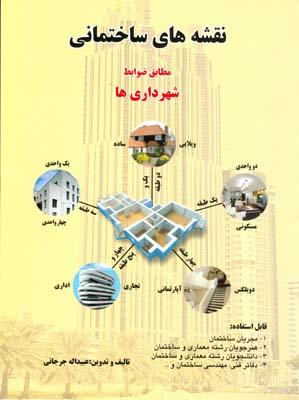 نقشه هاي ساختماني (جرجاني) دانش و فن