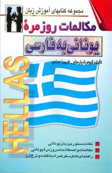 مكالمات روزمره يوناني به فارسي (پارساي) اشراقي