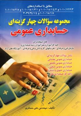 مجموعه سوالات چهارگزينه اي حسابداري عمومي (مسگري) صفار