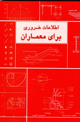 اطلاعات ضروري براي معماران كاتوس (احمدي نژاد) طحان