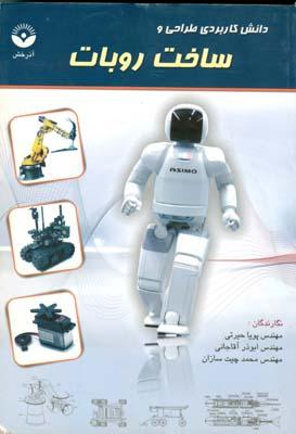 دانش كاربردي طراحي و ساخت روبات (حيرتي) آذرخش