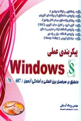 پيكربندي عملي windows 8 (آب نيكي) ساحر