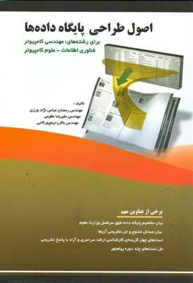 اصول طراحي پايگاه داده ها (عباس نژاد ورزي) فن آوري نوين