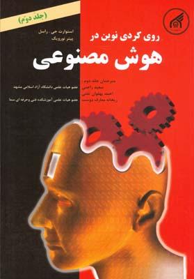 روي كردي نوين در هوش مصنوعي جلد 2 راسل (راحتي) دانشگاه امام رضا