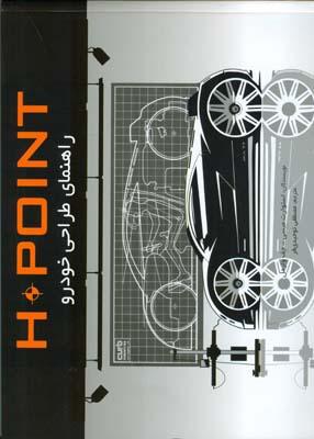 H point راهنماي طراحي خودرو ميسي (توحيدي فر) وارش