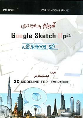 آموزش سه بعدي Google sketch up در معماري (محمدي فر) آدينه