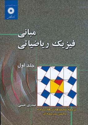 مباني فيزيك رياضياتي جلد 1 (صدري حسني) مركز نشر