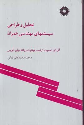 تحليل و طراحي سيستمهاي مهندسي عمران اسميت (بانكي) مركز نشر