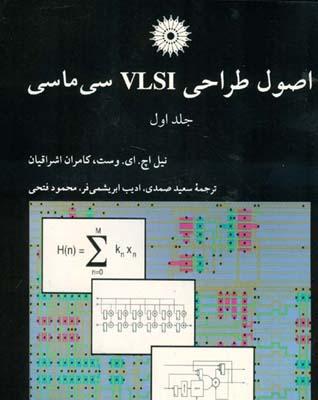 اصول طراحي VLSI سي ماسي وست جلد 1 (صمدي) مركز نشر