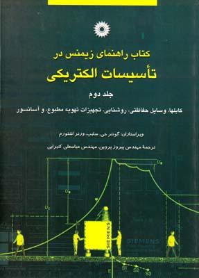 راهنماي زيمنس در تاسيسات الكتريكي  جلد 2 اشتورم (كتيرايي) مركز نشر