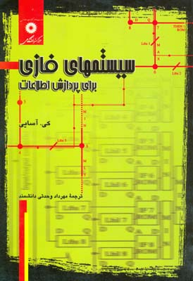 سيستمهاي فازي براي پردازش اطلاعات آسايي (وحدتي دانشمند) مركز نشر
