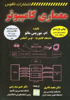 معماری کامپیوتر مانو (سید رضی) ناقوس