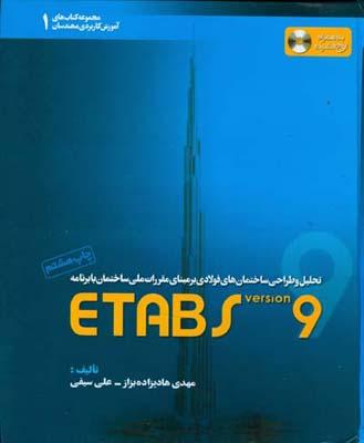 طراحي ساختمان هاي فولادي ETABS 9 جلد 1 (هاديزاده) خانه عمران