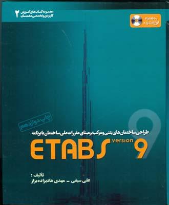 طراحي ساختمان هاي بتني etabs 9 جلد 2 (هاديزاده) خانه عمران