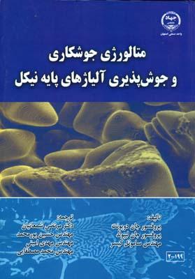 متالورژي جوشكاري و جوش پذيري آلياژهاي پايه نيكل دوپونت (شمعانيان) جهاد اصفهان