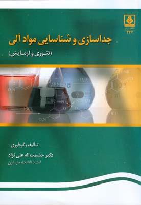 جداسازي و شناسايي مواد آلي (علي نژاد) دانشگاه مازندران