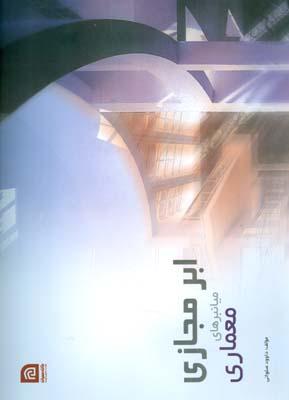 ابر مجازي ميانبرهاي معماري (صلواتي) خانه عمران