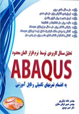 تحليل مسائل كاربردي توسط نرم افزار Abaqus (ضيائي پور) ساحر