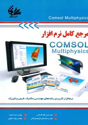 مرجع كامل نرم افزار comsol multiphysics (اخوت) آتي نگر