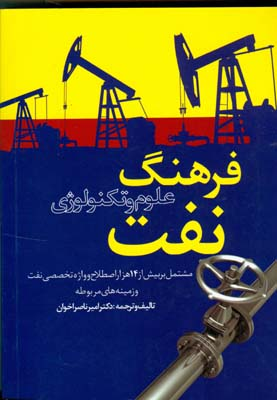 فرهنگ علوم و تكنولوژي نفت (اخوان) وارش
