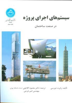 سيستم هاي اجرايي پروژه دورسي (گلابچي) دانشگاه تهران