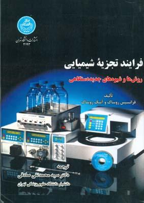 فرايند تجزيه شيميايي روساك (صادقي) دانشگاه تهران