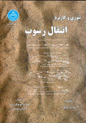 تئوري و كاربرد انتقال رسوب يانگ (كوچك زاده) دانشگاه تهران