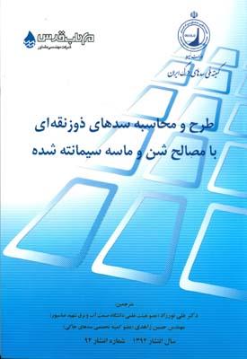 طرح و محاسبه سدهاي ذوزنقه اي با مصالح شن و ماسه سيمانته شده (نوزاد) وزارت نيرو
