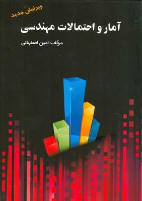 آمار و احتمالات مهندسي (اصفهاني) روزانديش