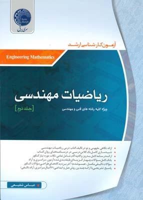 ارشد رياضيات مهندسي ويژه فني جلد 2 (شفيعي) نسيم آفتاب