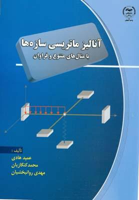 آناليز ماتريسي سازه ها با مثال هاي متنوع (هادي) جهاد اصفهان