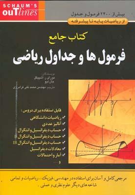 كتاب جامع فرمولها و جداول رياضي اشپيگل (فرامرزي) علوم ايران