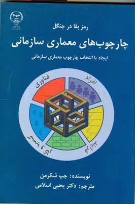 رمز بقا در جنگل چارچوب معماري سازماني شكرمن (اسلامي) جهاد دانشگاهي تهران